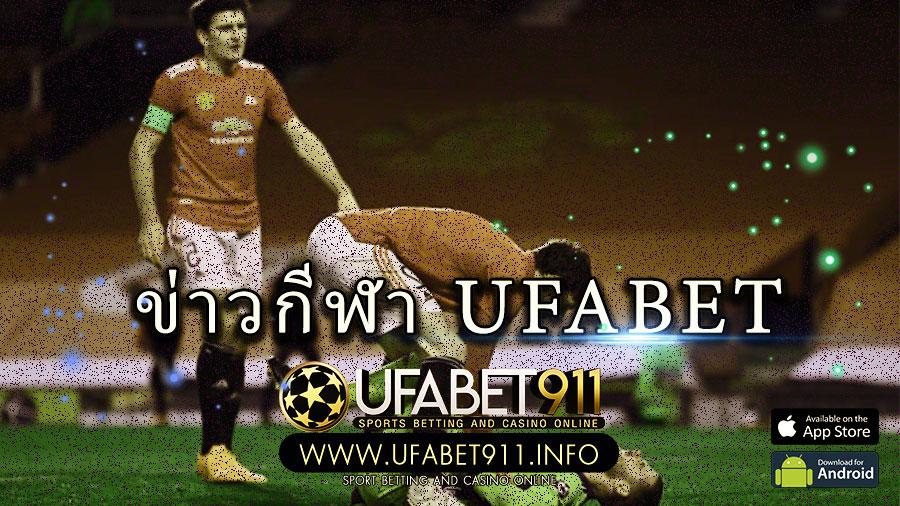 ข่าวกีฬา UFABET